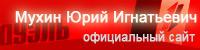 Официальный сайт Мухина Ю.И.