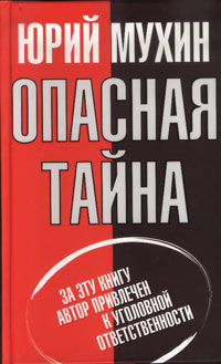http://www.ymuhin.ru/sites/default/files/opasnaya_taina_big.jpg
